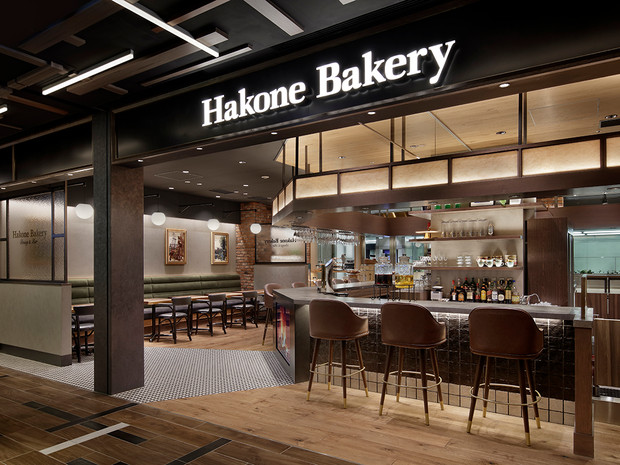 HAKONE BAKERY DINING & BAR