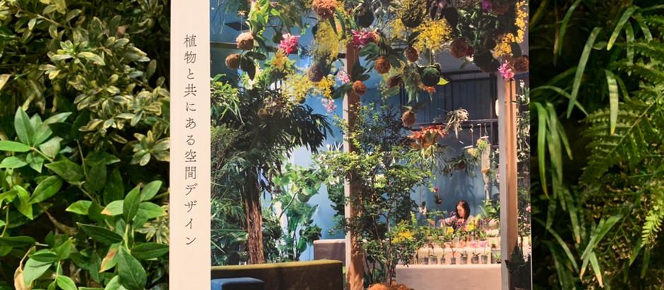 【Media Information】商店建築別冊「GREEN is」