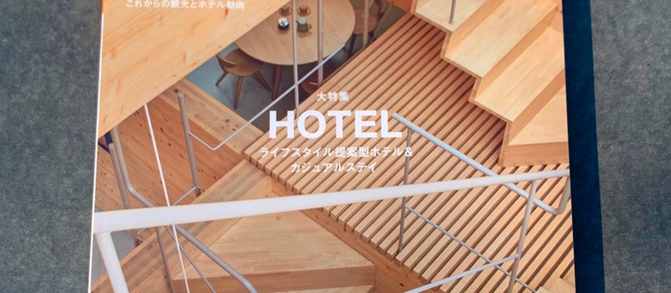 【Media Information】商店建築5月号「HOTEL」