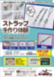 2月16日イベント(ストラップ).jpg