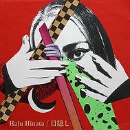 目隠し-日向ハル.jpg