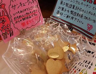 菓子製造業許可付きレンタルキッチンなので、あなたの手作りパンやお菓子が製造販売出来ます。