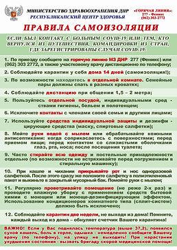 коронавирус самоизоляция(3).JPG