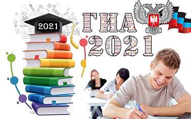 ГИА - 2021.jpg