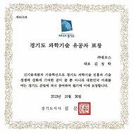 상장_경기도과학기술유공자.jpg