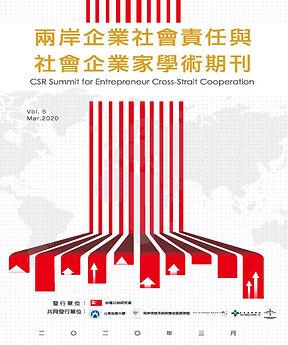 兩岸企業社會責任與社會企業家學術期刊