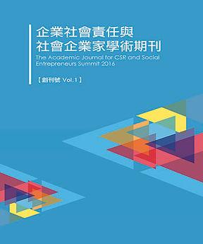 企業社會責任與社會企業家學術期刊