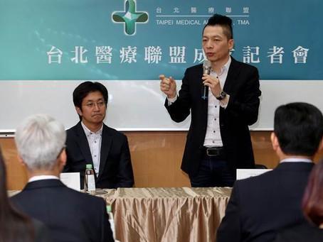 領先國內外的創舉! 台北醫療聯盟宣布成立