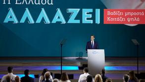 Σειρά νέων μέτρων ανακοίνωσε ο πρωθυπουργός Κυριάκος Μητσοτάκης από τη ΔΕΘ.
