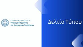 21 υπηρεσίες του e-ΕΦΚΑ και του ΟΑΕΔ θα μπορούν να διεκπεραιώνονται και μέσω των ΚΕΠ.
