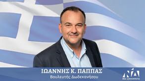Ιωάννης Παππάς: «Η Ελλάδα πιο ισχυρή»