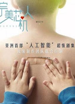 Humans Poster.jpg