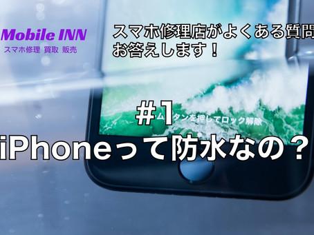 【知っ得シリーズ】iPhoneは防水なの?※記事版