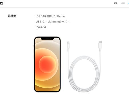 【注意】iPhone12シリーズを購入する方は付属品に注意