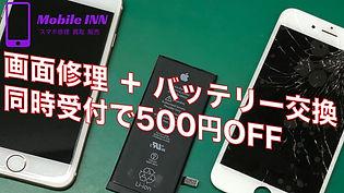 画面とバッテリー500円OFF-min.jpg