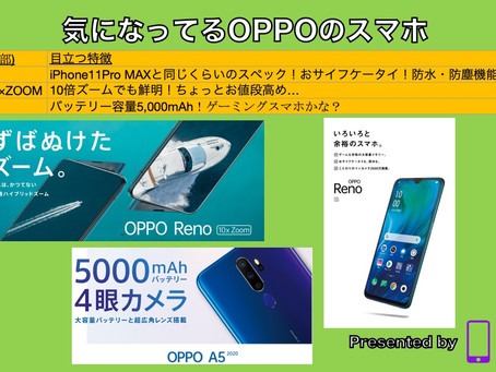 OPPO Reno Aの実機を触ってきた