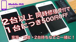 2台同時500円OFF-min.jpg