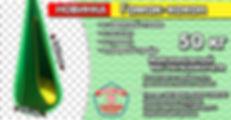Кокон-Гамак-для-сайта.jpg