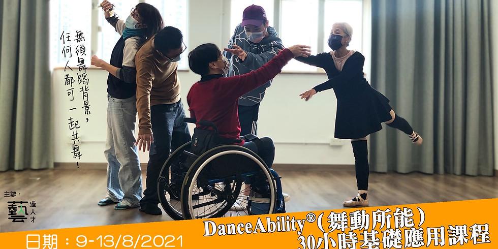 DanceAbility®舞動所能 30小時基礎應用課程