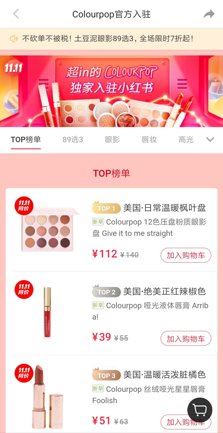 Colourpop china ecommerce markeitng wechat weibo RED Xiaohongshu