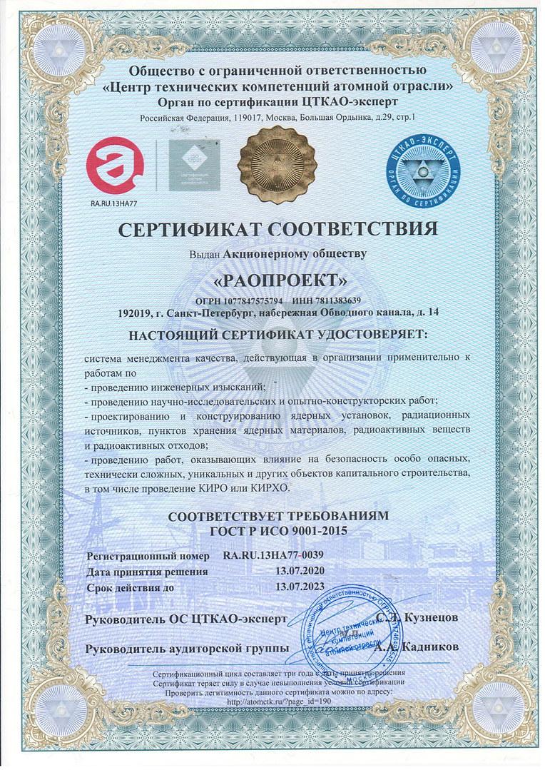 Сертификат 9001_11.jpg