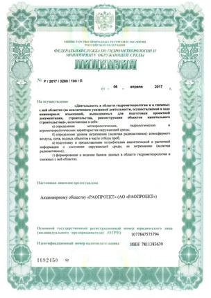 09-Лицензия Росгидромета_1.jpg
