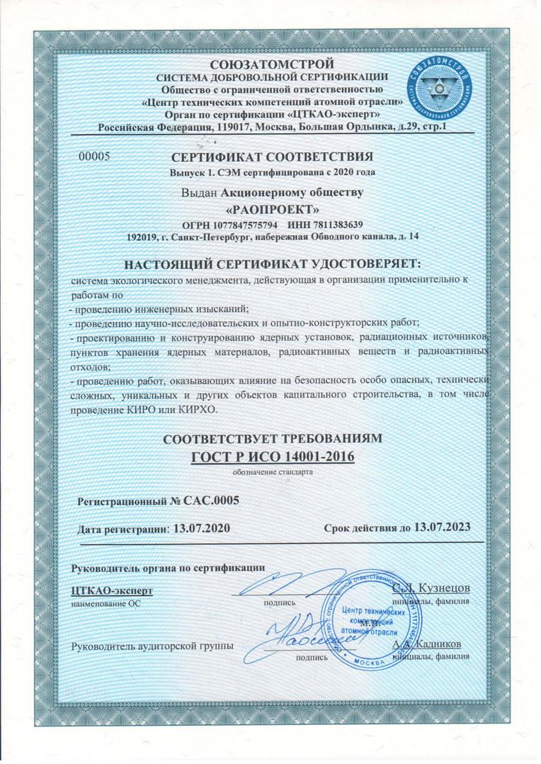 Сертификат 14001_11.jpg