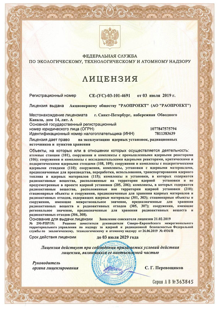 05-Лицензия на эксплуатацию_1.jpg