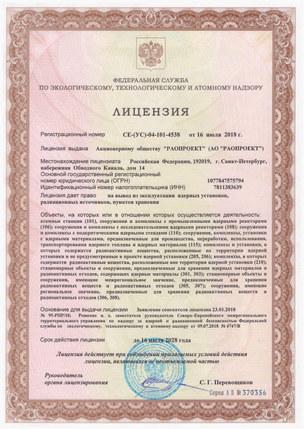 06-Лицензия на ВЭ_1.jpg