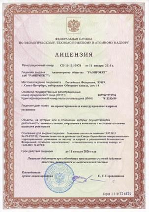 02-Лицензия на проект и констр ЯУ (ИЯУ)_