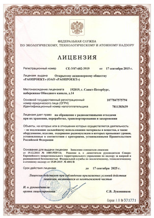 07-Лицензия на обращ. с РАО_1.jpg