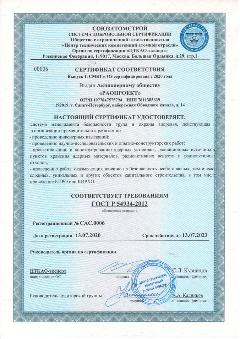 Сертификат 54934_11.jpg