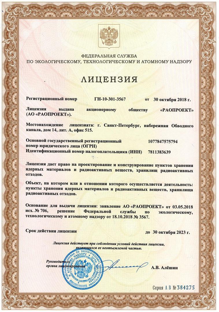 04-Лицензия на проект_ПХ_1.jpg