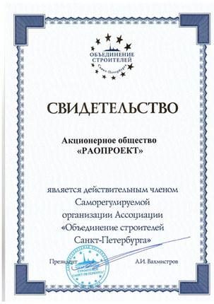 _Свидетельство_СРО_Объединение строителе