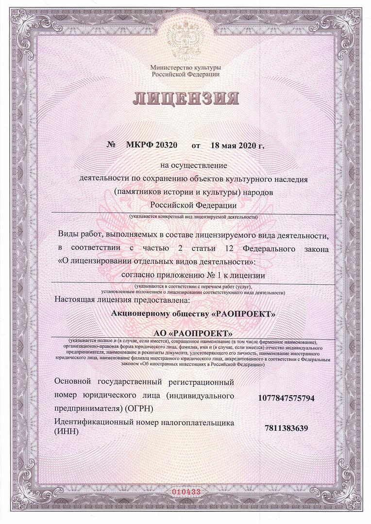 Лицензия_Минкульт_МКРФ 20320 от 18.05.20