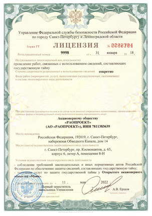 01-Лицензия ФСБ_1.jpg