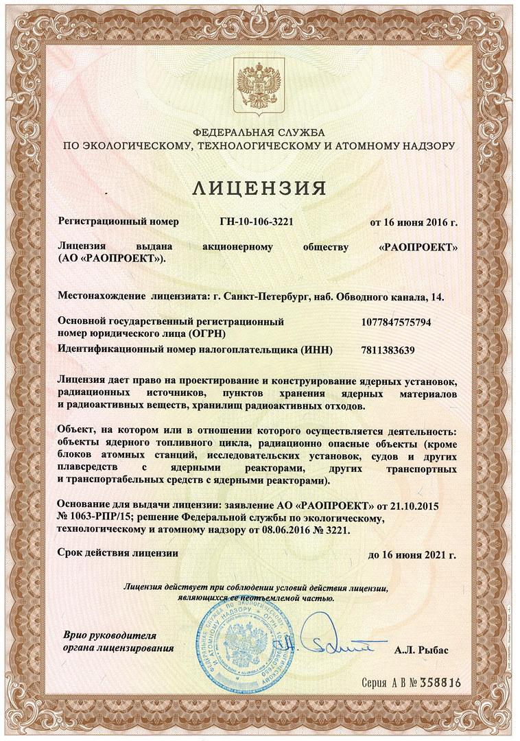 03-Лицензия на проект. и констр._1.jpg