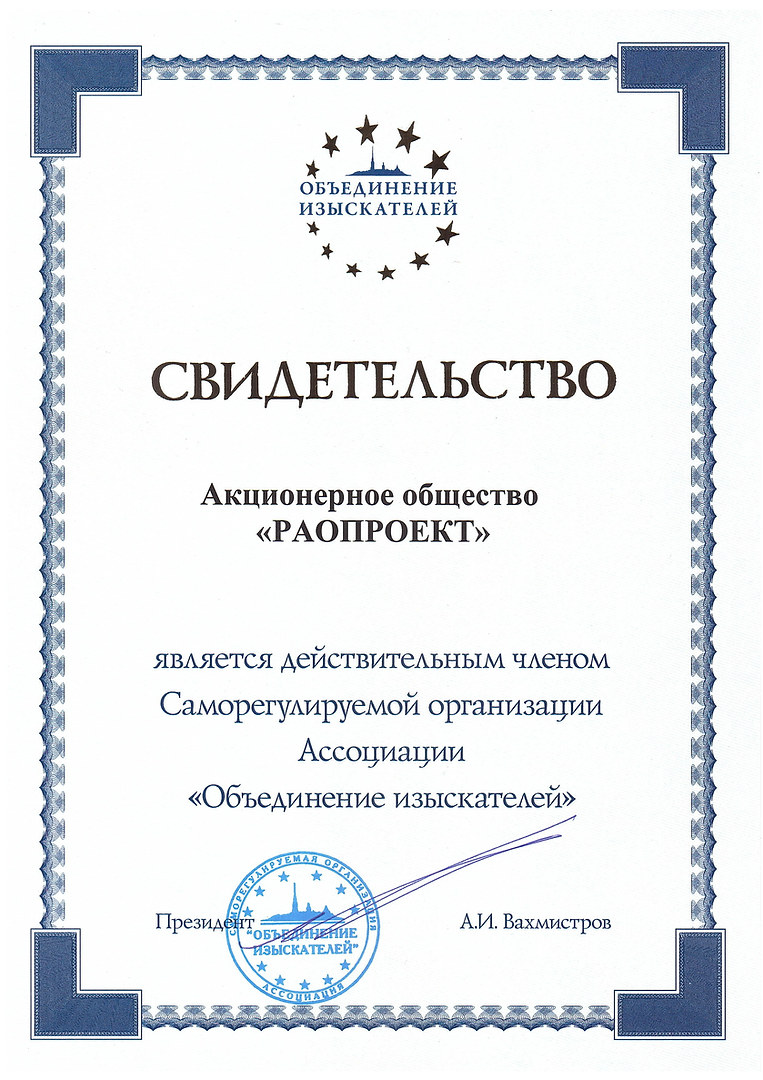 _Свидетельство_СРО_Объединение изыскател