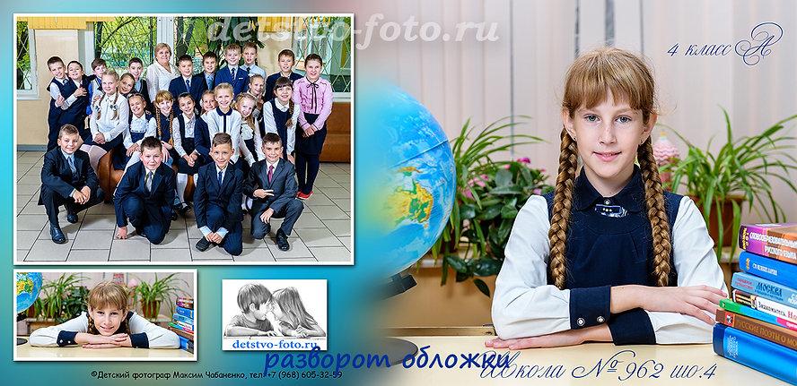 фотокнига, фотоальбом для начальной школы