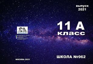 выпускной альбом космос