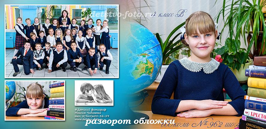 Фотогаф в школу