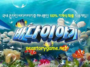 온라인 바다이야기 게임은 검증된 사이트에서 안전하게 이용하세요.