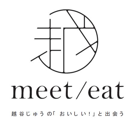 meeteat_ロゴ.png