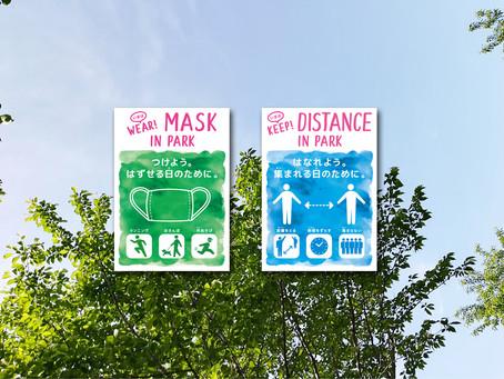 【ダウンロード可】公園内の新型コロナ対策マナーポスターをデザイン