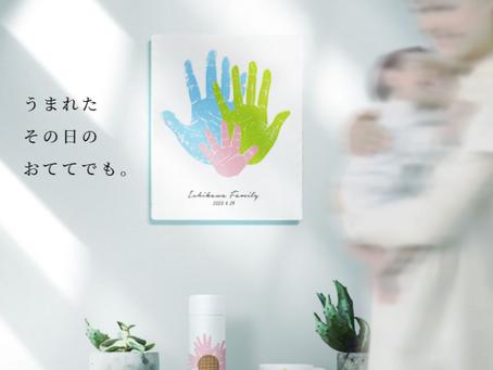 手形アートサービス『うまれた手』、ビジコン入賞のお知らせ