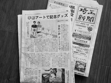 【新聞掲載】オンライン手形アートサービス『うまれた手』が埼玉新聞に掲載