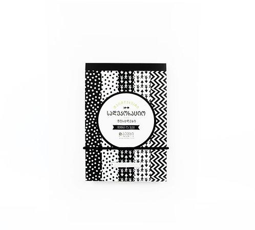 სადეკორაციო თვითწებადი ფურცლები - თეთრი და შავი