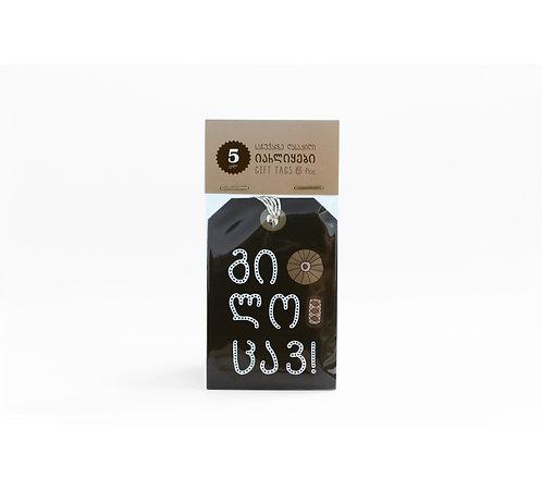 იარლიყები საჩუქრისთვის - შოკოლადები შავში