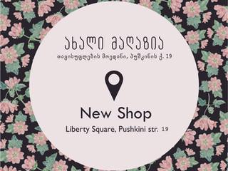 ახალი მაღაზია