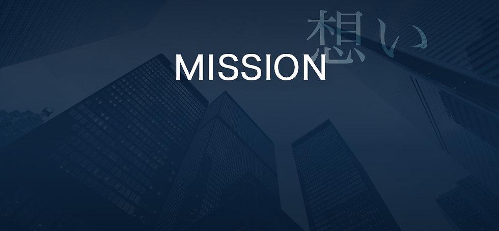 ミッション 想い
